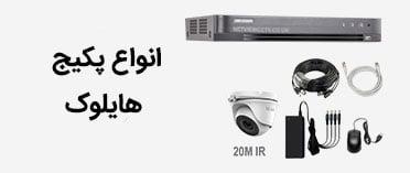 انواع پکیج دوربین مداربسته هایلوک